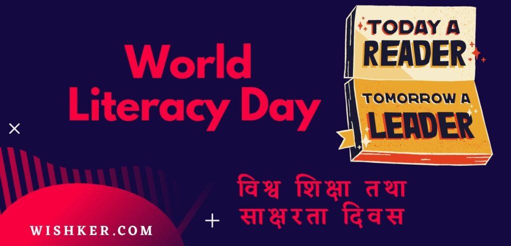 World Literacy Day 2021 विश्व साक्षरता दिवस 2078
